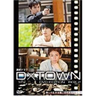 連続ドラマ D×TOWN DVD EDITION BOX 2 【DVD】