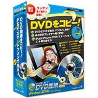 〔Win版〕 iTools DVD変換 2