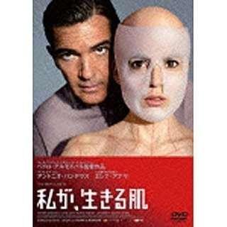 私が、生きる肌 【DVD】