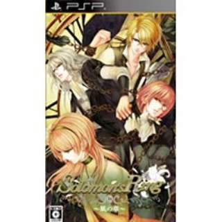 Solomon's Ring 風の章 通常版【PSPゲームソフト】