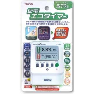 【屋内用】デジタルプログラムタイマー ET55D