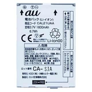 【au純正】 電池パック CAL21UAA [CAL21対応]