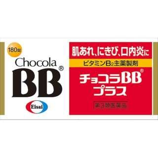 【第3類医薬品】 チョコラBBプラス(180錠)〔ビタミン剤〕
