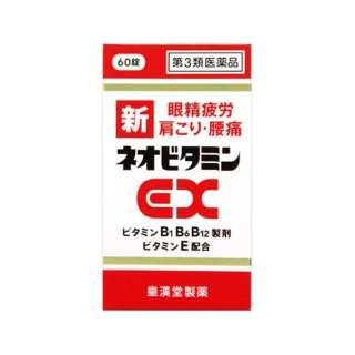 【第3類医薬品】 新ネオビタミンEXクニヒロ(60錠)〔ビタミン剤〕