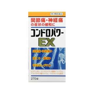 【第3類医薬品】 コンドロパワーEX錠(270錠)〔ビタミン剤〕