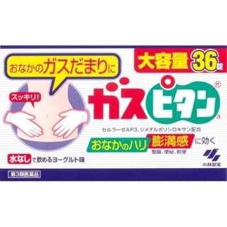 【第3類医薬品】 ガスピタンa(36錠)〔整腸剤〕