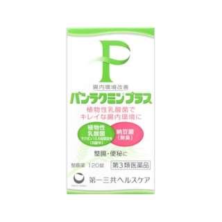 【第3類医薬品】 パンラクミンプラス(120錠)〔整腸剤〕