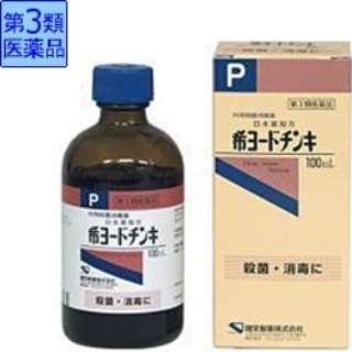 【第3類医薬品】 希ヨードチンキ(100mL)