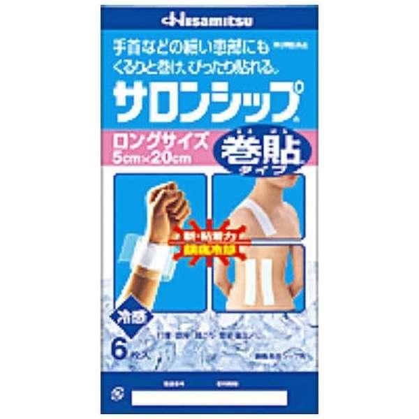 【第3類医薬品】 サロンシップ(巻貼タイプ)ロングサイズ(6枚)