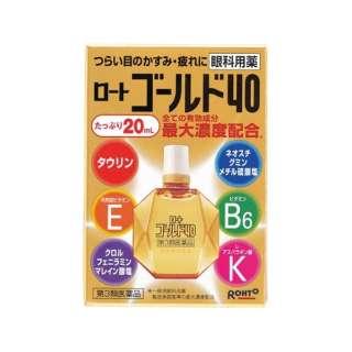 【第3類医薬品】 ロートゴールド40(20mL)〔目薬〕