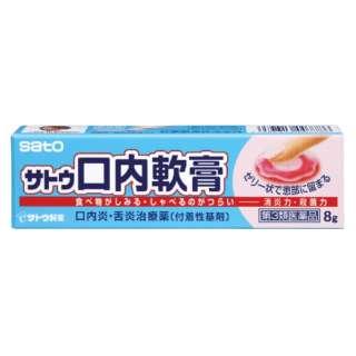 【第3類医薬品】 サトウ口内軟膏(8g)