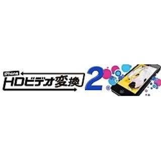 〔Win版〕 HDビデオ変換 iPhone
