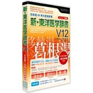 〔Win・Mac版〕 新・東洋医学辞書 V12 ユニコード辞書