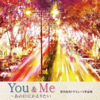 (V.A.)/You & Me ~あの日にかえりたい 荒井由実トリビュート作品集 【CD】