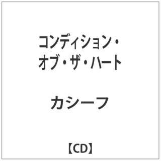 カシーフ/コンディション・オブ・ザ・ハート 【音楽CD】