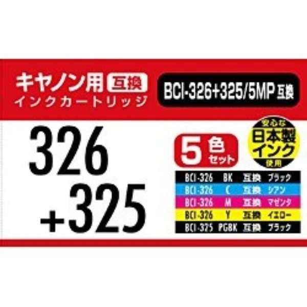 PP-C326-5P 互換プリンターインク 5色パック
