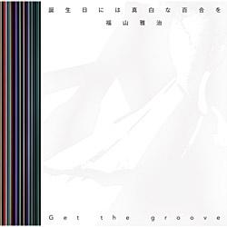 福山雅治/誕生日には真白な百合を/Get the groove 初回限定「誕生日には真白な百合を」Music Clip DVD付盤 【CD】