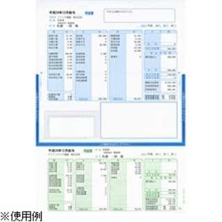 給与・賞与明細書 封筒型・シール付き (200枚) SR232