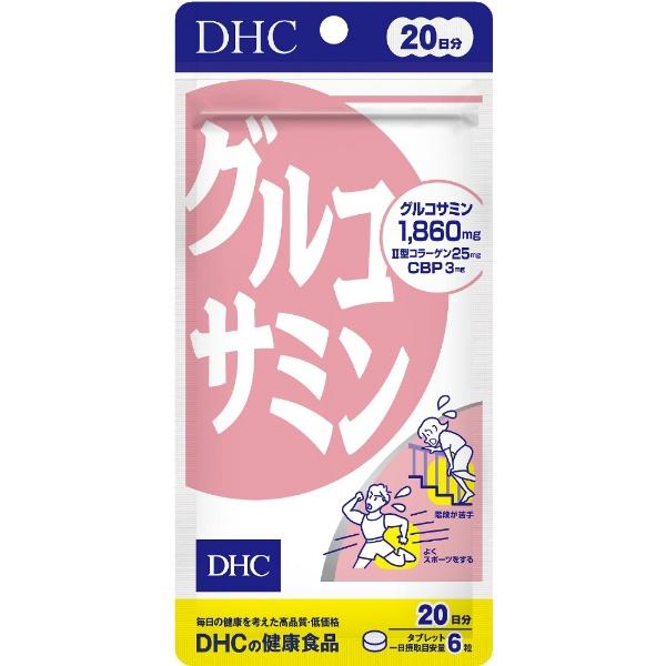 DHC グルコサミン 20日分 120粒