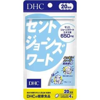 DHC(ディーエイチシー) セントジョーンズワート 20日分(80粒)〔栄養補助食品〕
