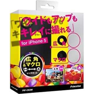 iPhone 5s/5用 広角&マクロレンズキット (ブラック) PIP-CK5WB
