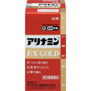 【第3類医薬品】 アリナミンEXゴールド(45錠)〔ビタミン剤〕 ★セルフメディケーション税制対象商品