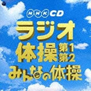 (教材)/実用ベスト NHKCD ラジオ体操/みんなの体操 【音楽CD】