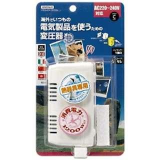 変圧器 (ダウントランス・熱器具専用)(1200W) HTD240V1200W