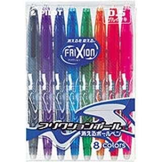 [ゲルインキボールペン] フリクションボールノック05 (キャップ式消えるボールペン)(インキ色:8色セット) LFB-160-EF8C