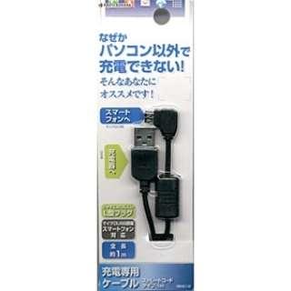 [micro USB]充電USBケーブル (L字1m・ブラック)RBHE112 [1.0m]