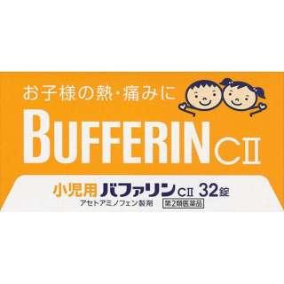 【第2類医薬品】 小児用バファリンC2(32錠)〔鎮痛剤〕