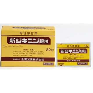 【第(2)類医薬品】 新ジキニン顆粒(22包)〔風邪薬〕