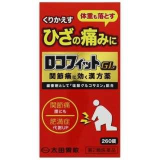 【第2類医薬品】 ロコフィットGL(260錠)