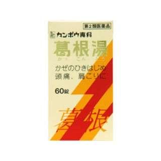 【第2類医薬品】 葛根湯エキス錠クラシエ(60錠)〔漢方薬〕