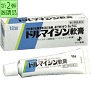 【第2類医薬品】 ドルマイシン軟膏(12g)