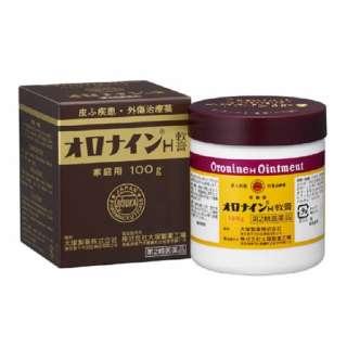 【第2類医薬品】 オロナインH軟膏(100g)