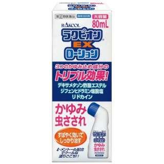 【第(2)類医薬品】 ラクピオンEXローション(80mL)