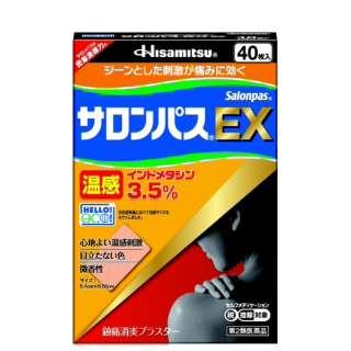 【第2類医薬品】 サロンパスEX温感(40枚) ★セルフメディケーション税制対象商品