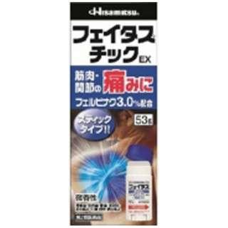 【第2類医薬品】 フェイタスチックEX(53g) ★セルフメディケーション税制対象商品