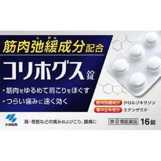 【第(2)類医薬品】 コリホグス(16錠)