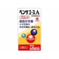 【第(2)類医薬品】 ベンザエースA(72錠)〔風邪薬〕