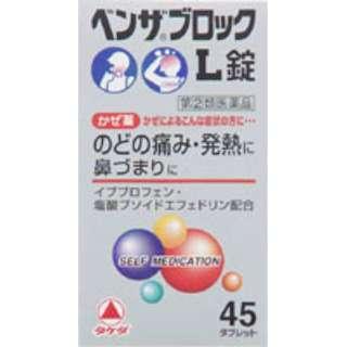 【第(2)類医薬品】 ベンザブロックL錠(45錠)〔風邪薬〕 ★セルフメディケーション税制対象商品