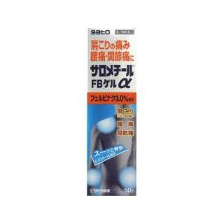 【第2類医薬品】 サロメチールFBゲルα(50g) ★セルフメディケーション税制対象商品