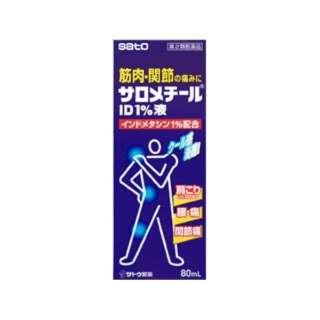 【第2類医薬品】 サロメチールID1%液(80mL) ★セルフメディケーション税制対象商品