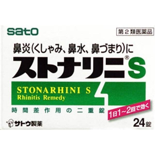 ストナリニS 24錠