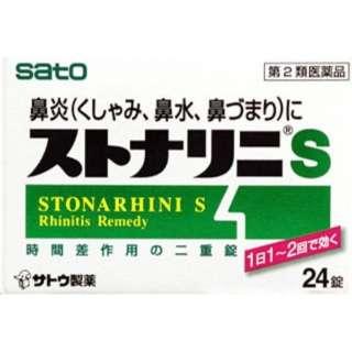 【第2類医薬品】 ストナリニS(24錠)〔鼻炎薬〕