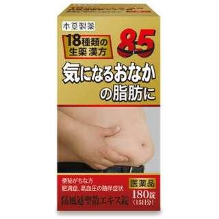 【第2類医薬品】 本草防風通聖散エキス錠-H(180錠)