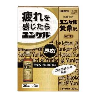 【第2類医薬品】 ユンケル黄帝液(30mL×3本)〔栄養ドリンク〕