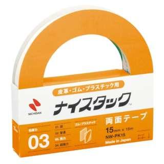 [両面テープ] ナイスタック プラスチック用 強力タイプ (大巻・サイズ:15mm×15m) NW-PK15