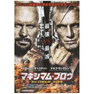 マキシマム・ブロウ 【DVD】
